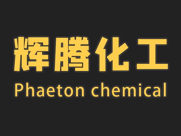 漯河辉腾化工科技公司生产用纯水项目
