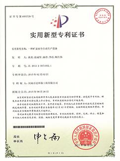 矿泉水全自动生产设备专利证书