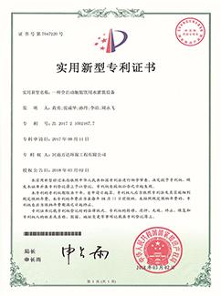 全自动瓶装饮用水灌装设备专利证书