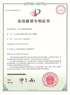 一种EDI超纯水制水设备专利证书
