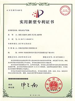 纯化水生产设备专利证书