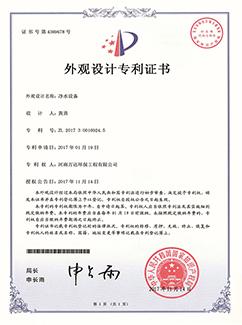 净水设备(外观专利)