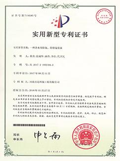 净水用除氟、除铁锰设备专利证书