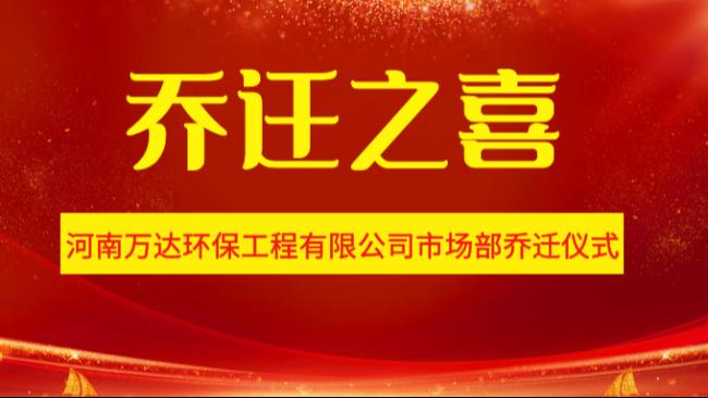 河南万达环保工程有限公司市场部乔迁仪式!