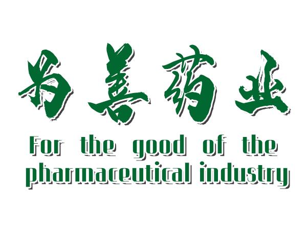 河南为善药业有限公司医疗纯水项目