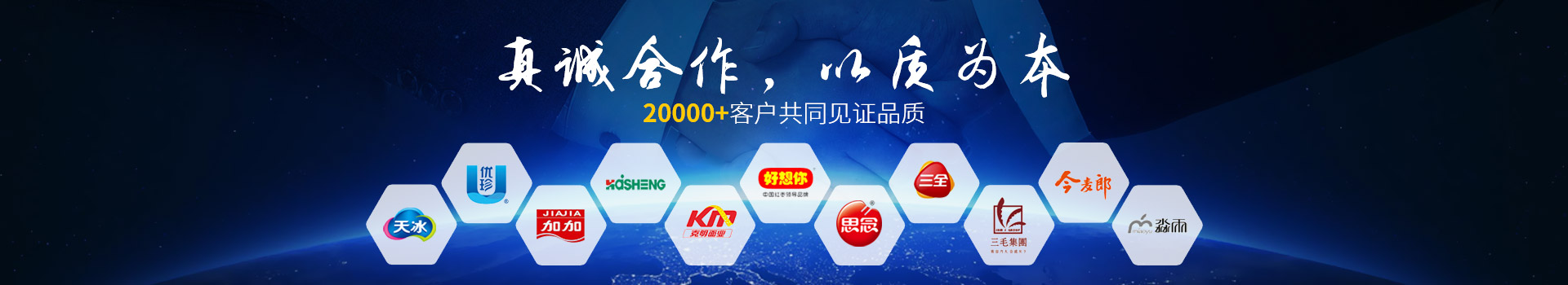 万达环保20000+客户共同见证品质