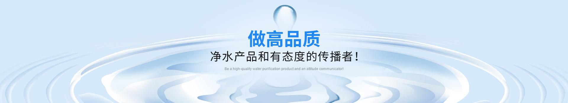 万达环保做高品质净水产品和有态度的传播者