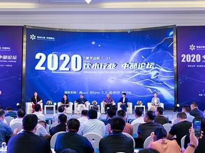2020中部论坛